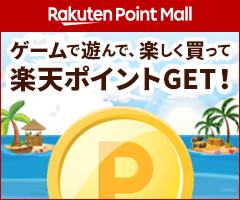 楽天 ポイント モール アプリ