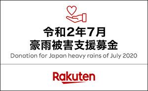 令和2年7月豪雨被害支援募金